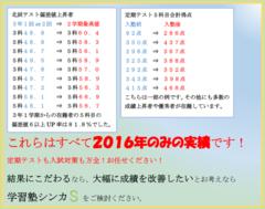 2016年の指導実績の画像